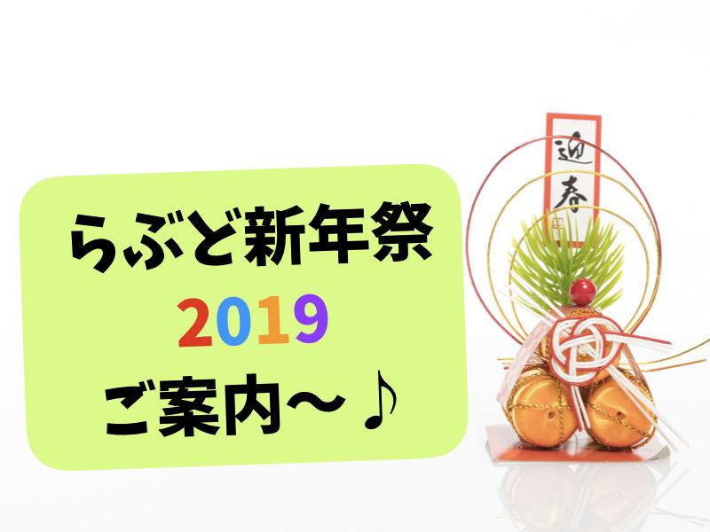 らぶど新年祭